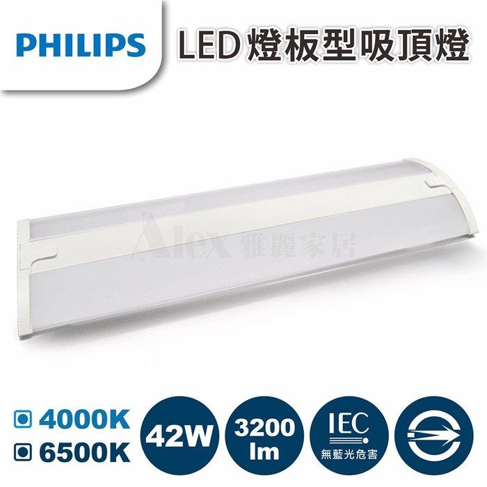 【Alex】【飛利浦經銷商】PHILIPS 飛利浦 SM901C LED 薄型 燈板型 吸頂燈 42W 4尺
