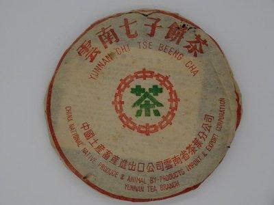 『豐益雅翫』~勐海茶廠~ 70年代~中茶牌7532雪印青餅「雲南七子餅茶」