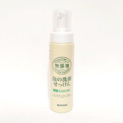 【三元】日本製 MiYOSHi 無添加 泡沫洗面乳 200ml