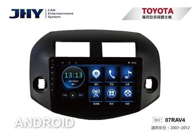 【全昇音響】JHY 07~12年RAV4 10.1吋安卓電視主機 藍芽/導航/手機互聯/WIFI/USB/支援HD數位
