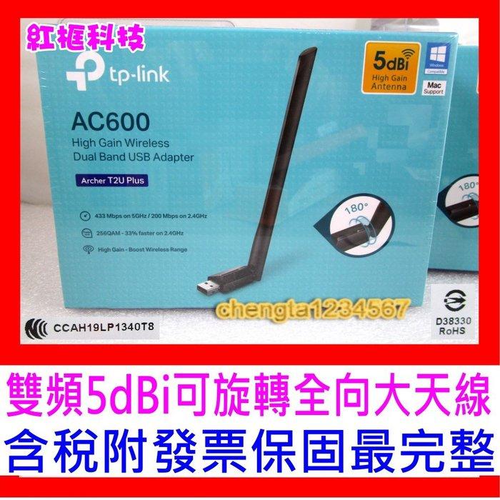 【全新公司貨開發票】TP-Link Archer T2U Plus 650M HD AC雙頻 wifi USB無線網路卡