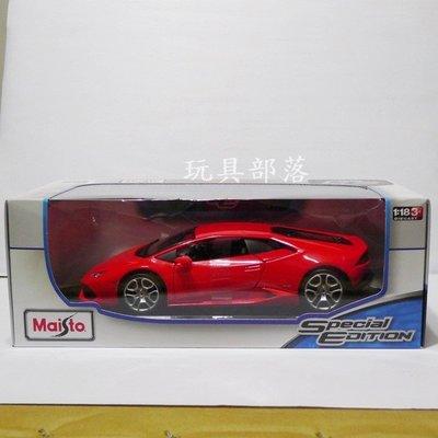 *玩具部落*Maisto 合金 模型車 1:18 超跑 藍寶堅尼 Huracan Coupe 紅 特價791元