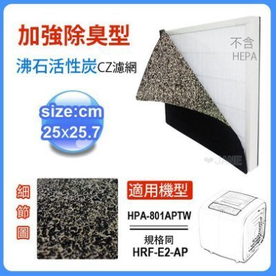 加強除臭型沸石活性炭CZ濾網 適用honeywell空氣清靜機HPA-801APTW 規格同HRF-E2-AP