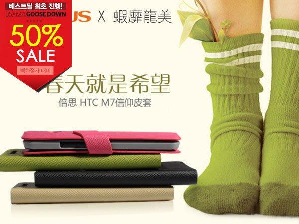 BASEUS倍思 Samsung S4 i9500 香港高級原裝信仰皮套 New HTC One【SA115】蝦靡龍美