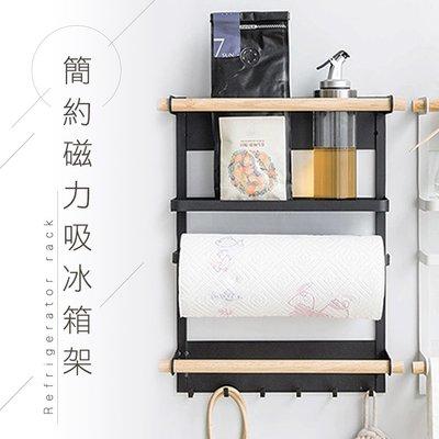 *架式館*磁吸冰箱架 兩色可選 廚房收納/收納架/置物架/多功能置物架/掛架