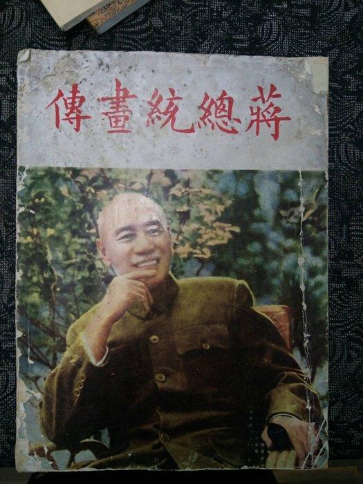 [大開門] 蔣總統畫傳