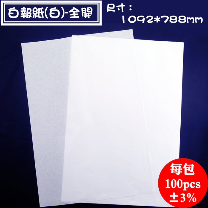 【白報紙(白)-全開,500張,尺寸:1092*788mm】描圖打版用紙.襯墊紙.填充紙,各種包裝材料用紙