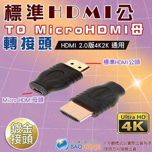 含稅開發票】支援4K2K 標準HDMI公頭轉Micro HDMI母頭 hdmi to mricohdmi鍍金公對母轉接頭