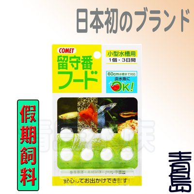 T。。。青島水族。。。日本comet可美多--假日外出系列 魚飼料(24天假期飼料)==小型魚用