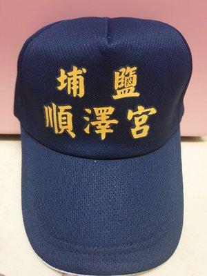 埔鹽順澤宮帽