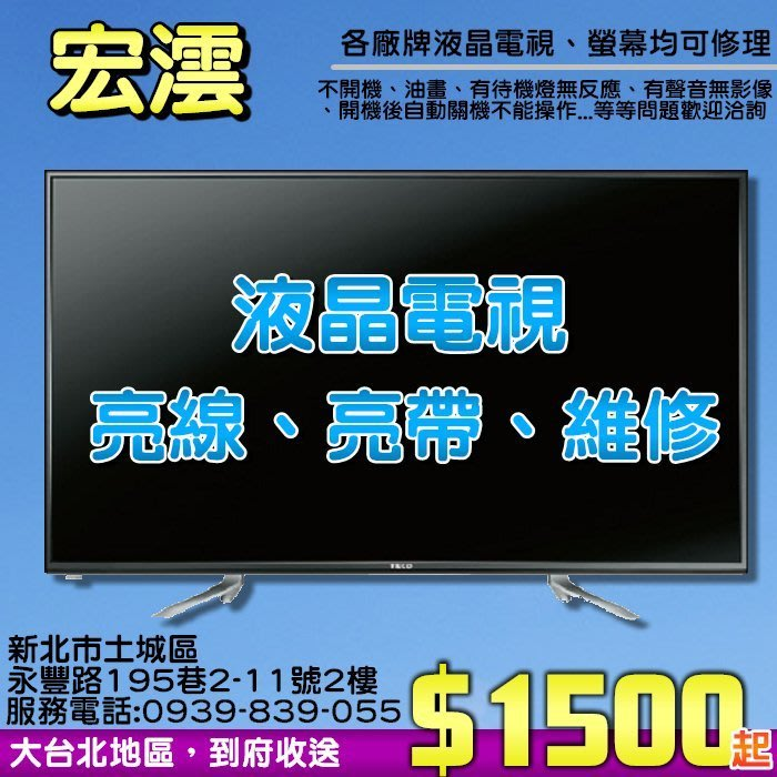【大台北液晶維修】宏澐液晶電視亮線、亮帶維修7T-40SN711.7T-40SP711.XT-40SP800
