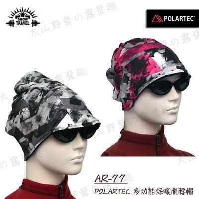 【大山野營】SNOW TRAVEL AR-77 POLARTEC 多功能保暖圍脖帽 保暖帽 保暖面罩 頭套 圍脖 圍巾