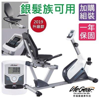 1 TIG 臥式健身車/復健/健身車/懶人車/年長復健/健身車/手足二用/腳踏車/年長訓練車/康復訓練/踏步機