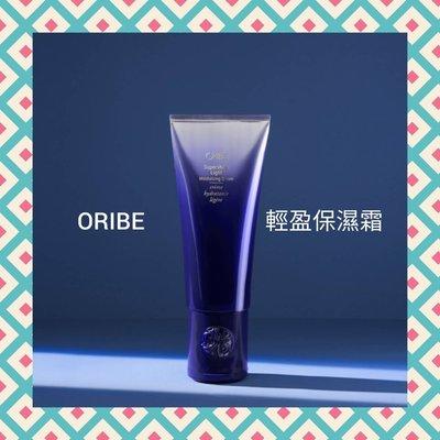 ORIBE Brilliance&Shine盲從光澤輕盈保濕霜 150ml