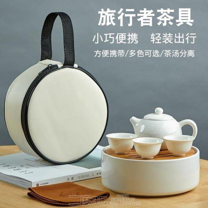 家用戶外旅遊旅行功夫茶小茶具套裝小型迷你簡易車載隨身便攜式包
