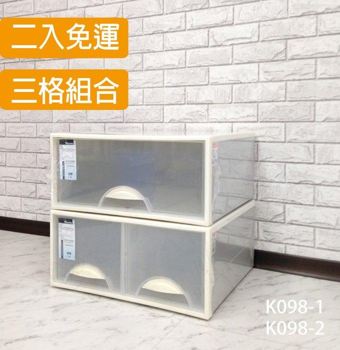 【otter】免運 K098系列 K098-1+K098-2 收納組合 柔媽咪推薦 柯以柔