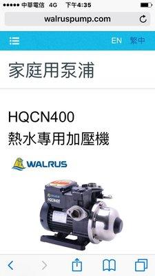 大井HQCN400(保固2年,白鐵軸心)電子熱水穩壓加壓馬達 ,熱水加壓機,熱水加壓泵浦,抽水馬達,大井桃園經銷商