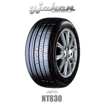 《大台北》億成汽車 輪胎量販中心-NITTO輪胎 205/55WR16 94W NT830