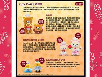 【小逸的髮寶】7-11 CITY CAFE~拉拉熊/懶懶熊~偷閒下午茶,單款下標區!!