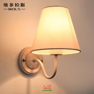 【美學】北歐風美式簡約過道燈田園鐵藝布藝臥室床頭燈鏡前燈單頭壁燈MX_642