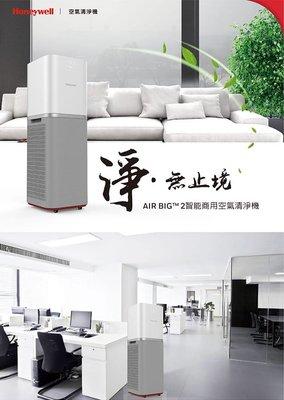 *錦達*【美國 Honeywell 智能商用級空氣清淨機KJ810G93WTW 】另有 LG.DYSON