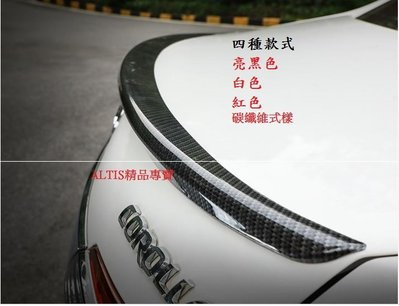 ALTIS 11代 11.5代 X Z 尾翼 壓尾 碳纖維 CARBON 卡夢 定風翼 擾流 後下巴 後保桿 後包