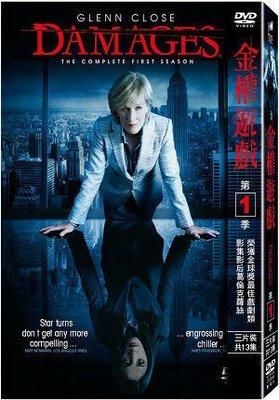 (全新未拆封)金權遊戲 Damages 第一季 第1季 DVD(得利公司貨)