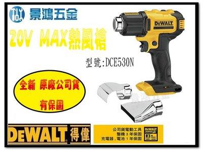 宜昌(景鴻) 公司貨 DEWALT 得偉 DCE530N 20V MAX 充電式熱風槍 高低兩段 單主機 含稅價
