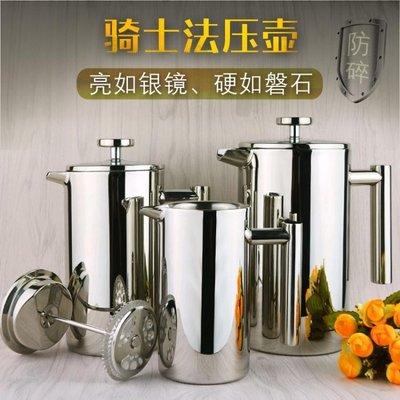 騎士不銹鋼法壓壺手沖咖啡壺濾壓壺家用過濾網沖茶器便攜泡茶保溫