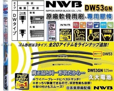 ✚久大電池❚ 日本 NWB 三節式軟骨雨刷 雨刷膠條 DW53GN DW-53GN DW53 膠條 21吋 525mm
