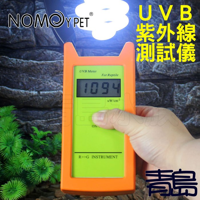 Y。。。青島水族。。。NFF-04中國NOMO諾摩-專業RGM UVB紫外線測試儀 強度測試 光度 照度計 太陽光UV燈