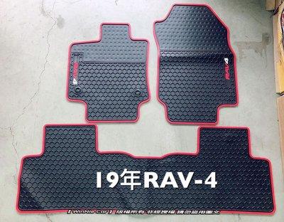 豐田TOYOTA 全新世代 RAV4 第5代 汽車防水橡膠腳踏墊 SGS無毒檢驗合格 防水天然環保橡膠材質