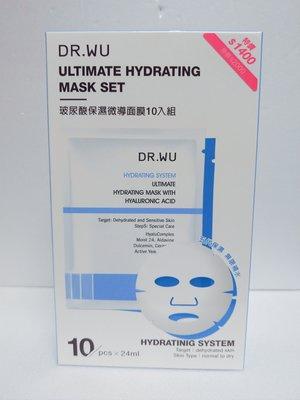 【欣靈小坊】DR.WU 玻尿酸保濕微導面膜 10片盒裝 效期2022.06