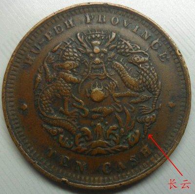 古玩紙幣古錢幣~6452 湖北銅元 美品中北長云 下視眼 湖北水龍當十銅幣 保真包老