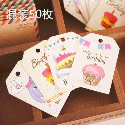 (50入/混裝)童趣Happy Birthday小吊牌 禮品裝飾 烘焙包裝 吊卡 杯子蛋糕 彌月禮盒 生日禮物