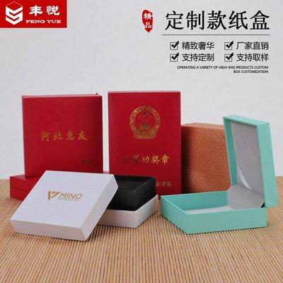 熱銷款-定做獎章徽章獎牌展示禮品盒定制塑膠紙質禮盒 飾品首飾 盒可定制