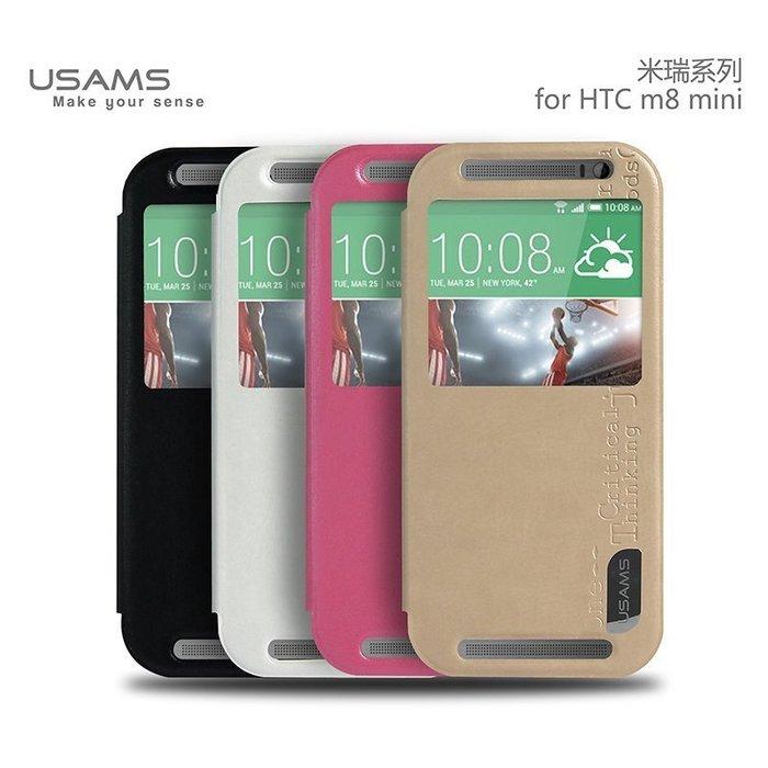 USAMS HTC M8 mini 米瑞系列 側掀皮套/保護套/皮套/保護殼/立架式皮套