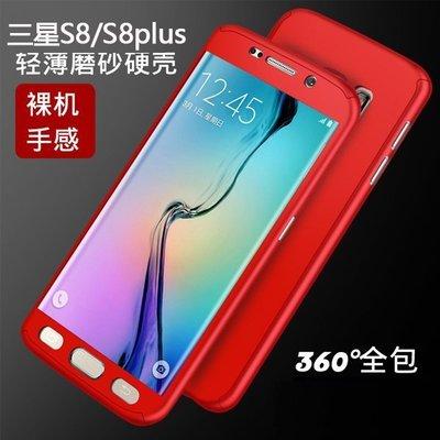 三星 GALAXY S8 plus 手機殼 創意 360°全包 防摔 三星 S8 保護套 簡約 磨砂 硬殼