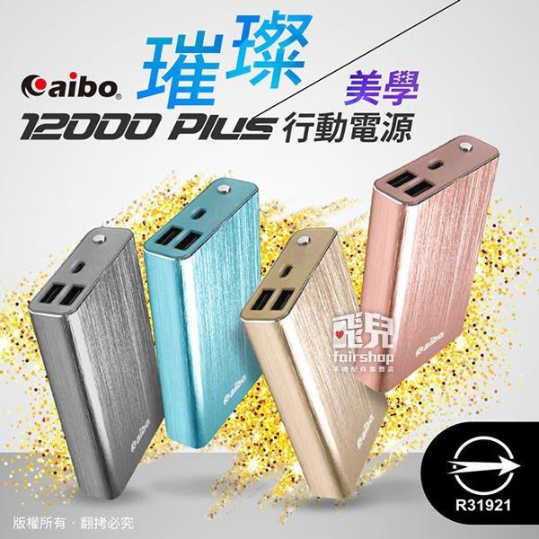 【飛兒】aibo 璀璨美學 12000 Plus 金屬拉絲 行動電源 BPN-HV78KS BSMI認證 雙USB (A