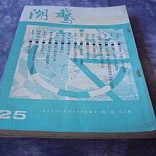 藍色小館8-------66年.鵝湖{25期}