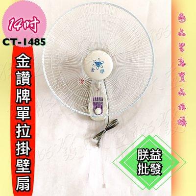 『朕益批發』金讚牌CT-1485 單拉 14吋 壁扇 吊扇 電扇 掛壁電風扇 掛壁扇 通風扇 太空扇 牆壁電扇 循環扇