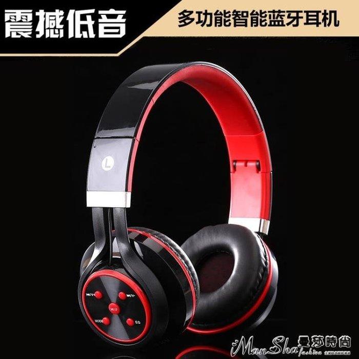熱銷耳罩式耳機手機藍芽頭戴式耳機oppo無線蘋果音樂通用vivo耳罩華為重低音耳麥