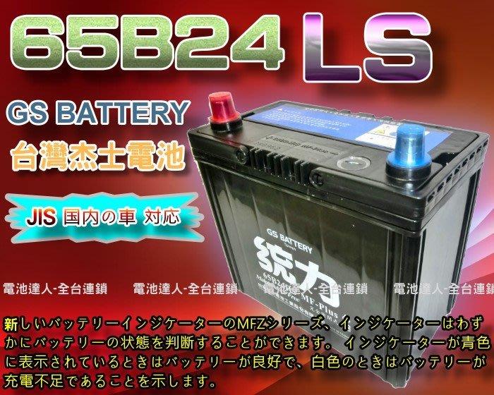 【電池達人】杰士 GS 65B24LS 統力 汽車電池 + 3D隔熱套 H-RV CRV CIVIC 喜美 ALTIS