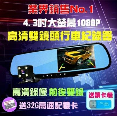 附發票【送32G記憶卡】【雙鏡頭行車記錄器】 後視鏡 4.3寸螢幕 高清夜視1080P 廣角鏡170度  R2紀錄器