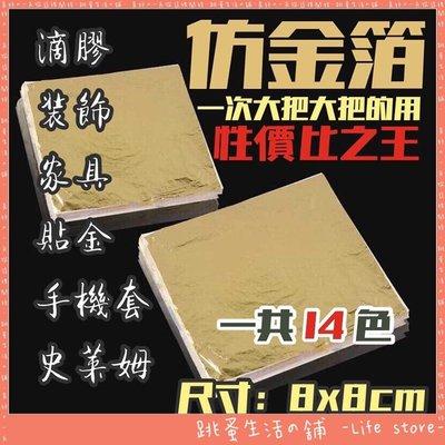 【台灣現貨】25張 仿金箔 銀箔 DIY 手工藝 史萊姆 14色 抗漲