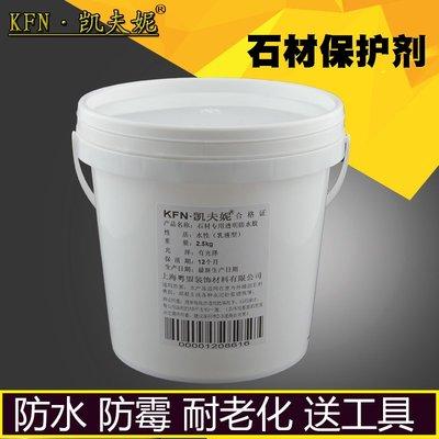 【AMAS】-凱夫妮石材水性透明防水膠 文化石保護劑 增艷防護劑 外墻防水劑