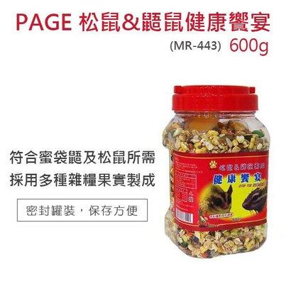 ☆PAGE 松鼠&鼯鼠健康饗宴600g MR-443 多種雜糧果實製成 營養豐富 (80620246