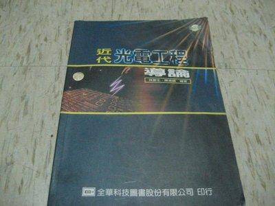 [近代光電工程導論]~93年3月 二版五刷/林宸生、陳德請 編著/全華科技圖書