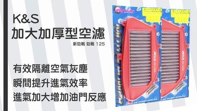 K&S KISS KS 新勁戰 勁戰 125 加厚型 高流量空濾 空氣濾清器 高流量空濾 空濾