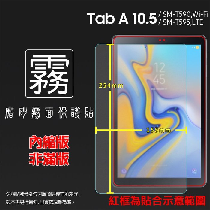 霧面螢幕保護貼 SAMSUNG Tab A (2018) SM-T590 SM-T595 10.5吋 平板保護貼 霧貼
